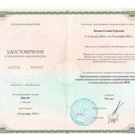 Удостоверение о повышении квалификации, Бичева Г.Г., сентябрь 2015 г.