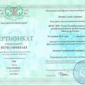 """Сертификат специалиста """"Медико-социальная экспертиза"""", 2014 год Бичевой Г.Г."""