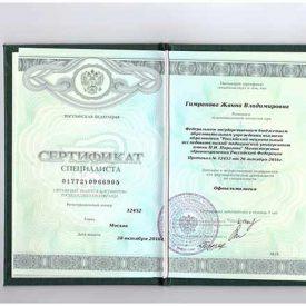 Сертификат-Офтальмология