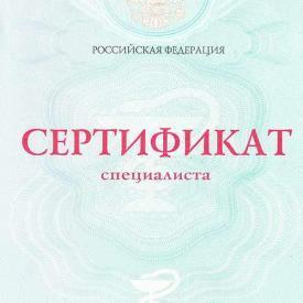 Сертификат--Матвеева