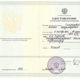 Удостоверение-Кератоконусу