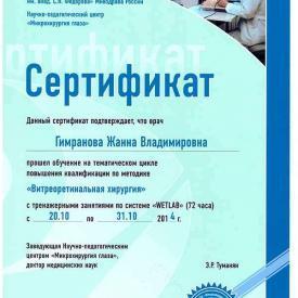 Витреотренальная-хирургия-сертификат