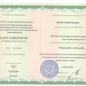 Удостоверение о повышении квалификации, Бичева Г.Г., 2015 г.
