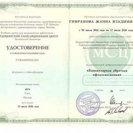 Удостоверение-Бинокулярная-обратная-офтальмоскопия