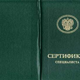 Сертификат-Корочка
