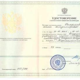 Удостоверение-Кератопластика
