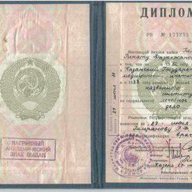 Диплом-Гимранов-РФ