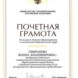 Почётная-Грамота