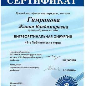 Витриотренальная-Сертификат