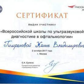 Ультразвуковая-школа-Сертификат