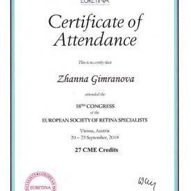 Европейский-Сертификат