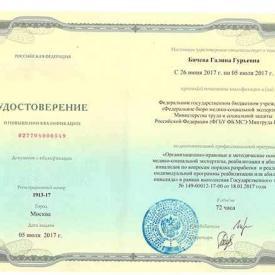 Удостоверение о повышении квалификации, Бичева Г.Г. 2017 г.