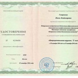 Удостоверение-Витреоретинальная-хирургия