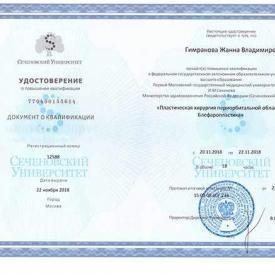 Удостоверение-Пластитеская-Хирургия-Блефаропластика-(Сеченовский-Университет)
