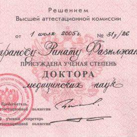 Третий лист диплома Гимроанова Р.Ф., кандидат наук