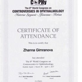 Международный-Конгрес