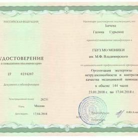 Удостоверение о повышении квалификации ГБУЗ МО МОНИКИ, Бичева Г.Г., 2018 г.