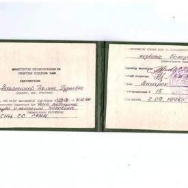 """Замятина Г.Г., удостоверение """"Нервные болезни"""", 1996 г"""