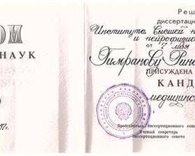 Диплом Гимранова Р.Ф., кандидат наук, 2 лист