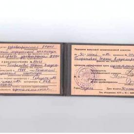 Удостоверение-Врача