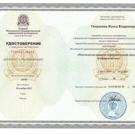 Удостоверение-Пластическая-хирургия---БЛЕФАРОПЛАСТИКА