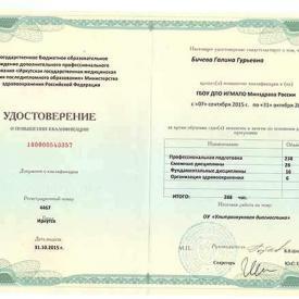 Удостоверение о повышении квалификации ИГМАПО, Бичева Г.Г., 2015 г.