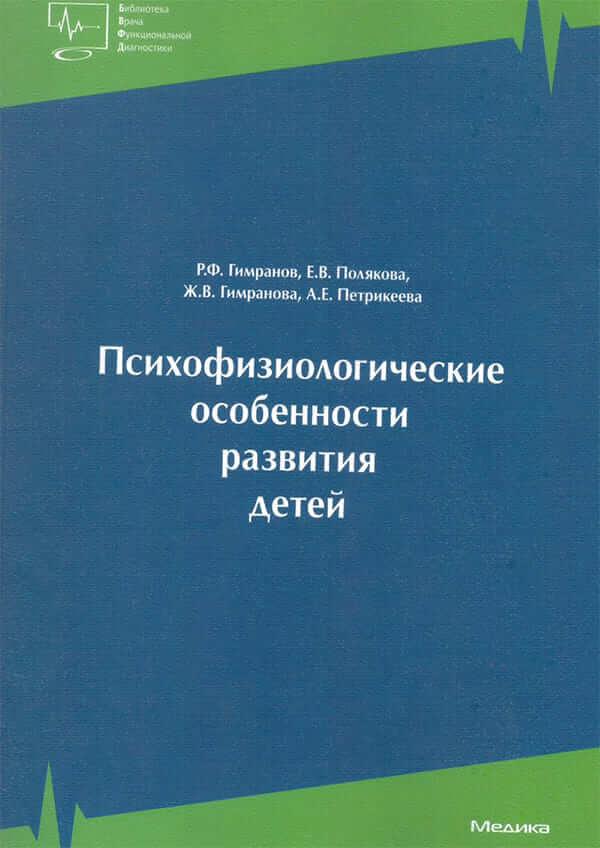 Обложка книги ПСИХОЛОГ. ОСОБЕННОСТИ РАЗВИТИЯ ДЕТЕЙ