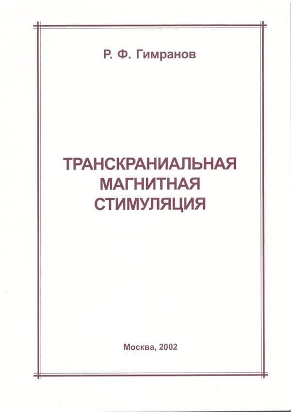 Обложка книги о ТМС