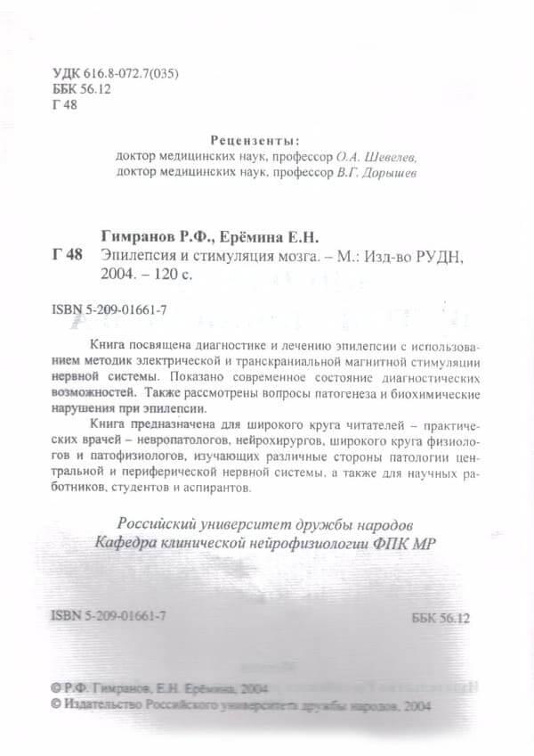 Книга Эпилепсия и Стимуляция Мозга 1стр