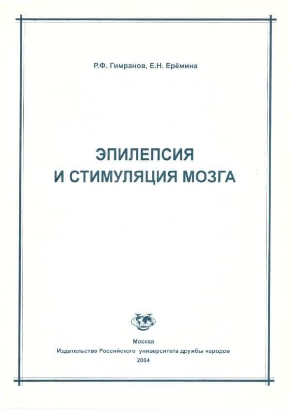 Книга Эпилепсия и Стимуляция Мозга Обложка