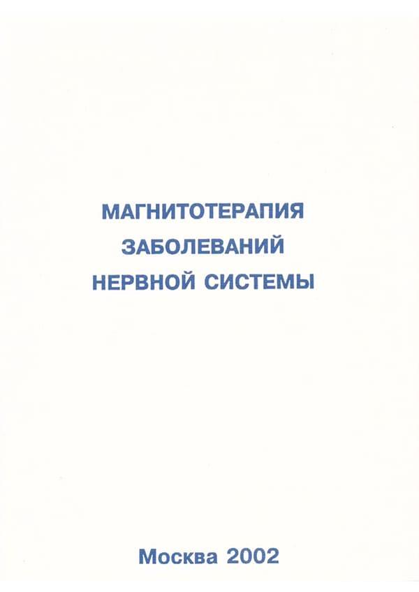 Обложка 2 книги Магнитотерапия
