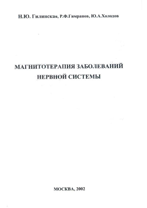 1 страница Книги Магнитотерапия