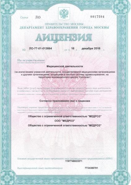 Лицензия на осуществление медицинской деятельности клиники восстановительной неврологии
