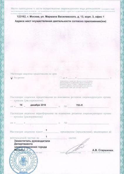 Лицензия на осуществление медицинской деятельности клиники восстановительной неврологии 3