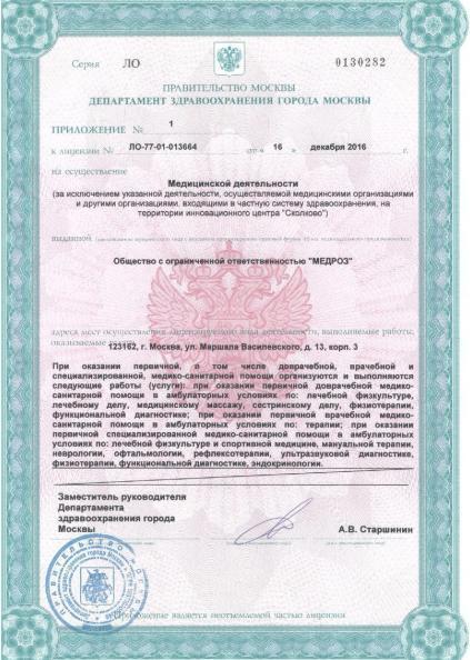 Лицензия на осуществление медицинской деятельности клиники восстановительной неврологии 2