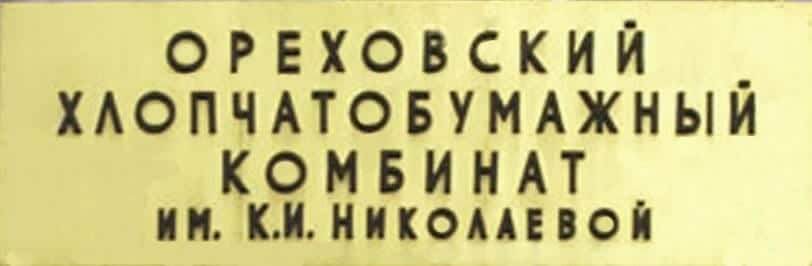 Лого Ореховского ХБК