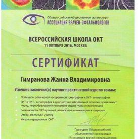 Сертификат всероссийской школы ОКТ