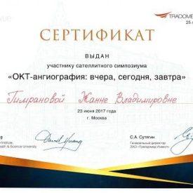 Сертификат ОКТ-ангиографии