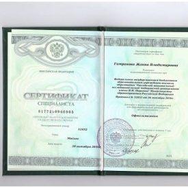 Сертификат специалиста офтальмолога