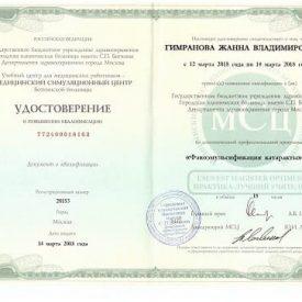 Удостоверение по факоэмульсии катаракты