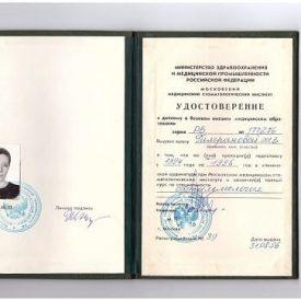 Удостоверение к диплому специалиста