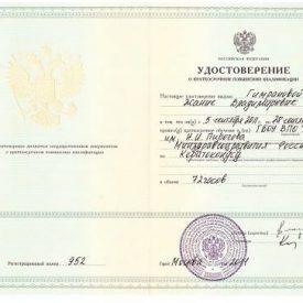 Удостоверение о курсах по кератоконусу