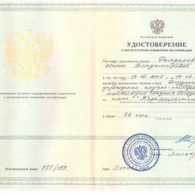 Удостоверение о курсах по кератопластике