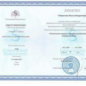 Удостоверение Сеченовского университета по блефаропластике