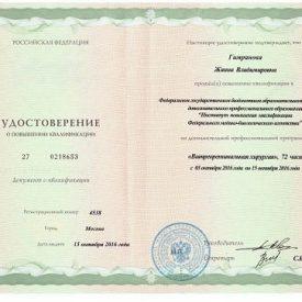 Удостоверение об витреоретинальной хирургии
