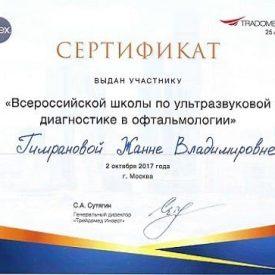 Сертификат ультразвуковой школы