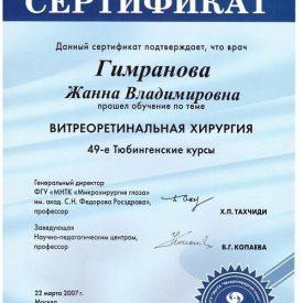 Сертификат по витреоретинальной хирургии 2