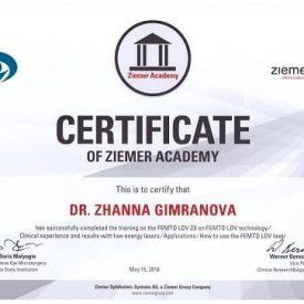 Сертификат Ziemer Academy