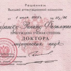Свидетельство доктора медицинских наук Гимранова Р.Ф.