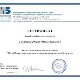 Профессор Гимранов Р.Ф. в ассоциации нервно-мышечных болезней